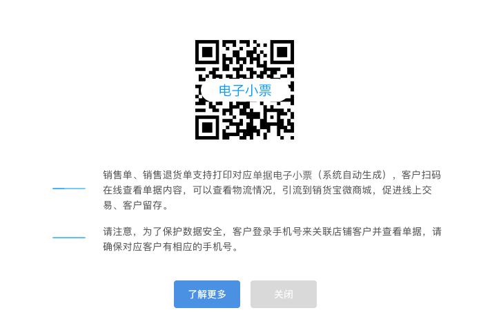 进入单据二维码帮助文档